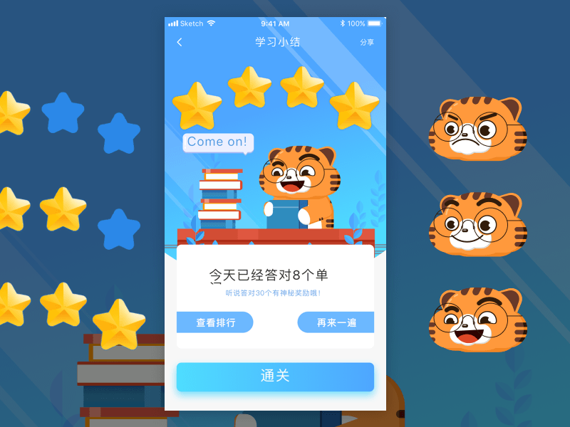 App Learning Screen