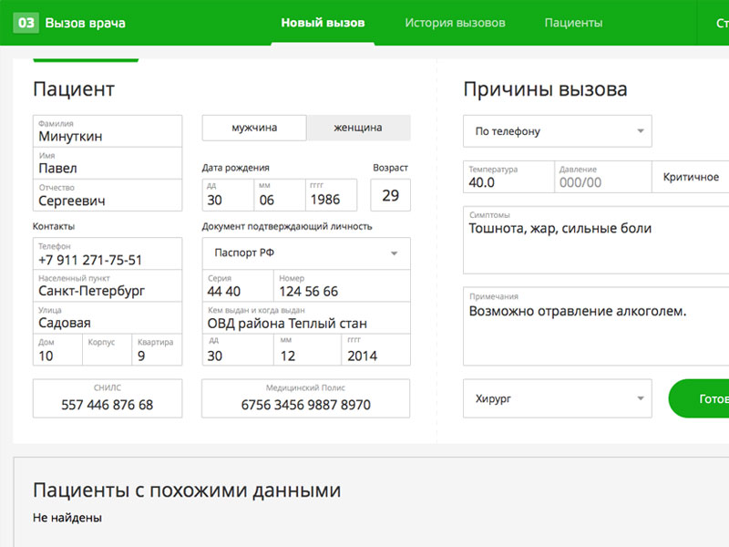 Patient Form in Russian