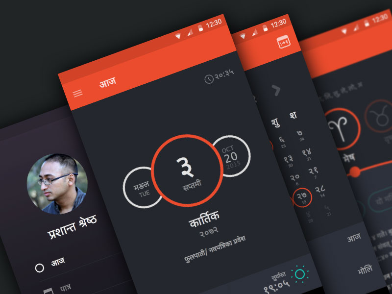 Nepali Calendar Android Concept