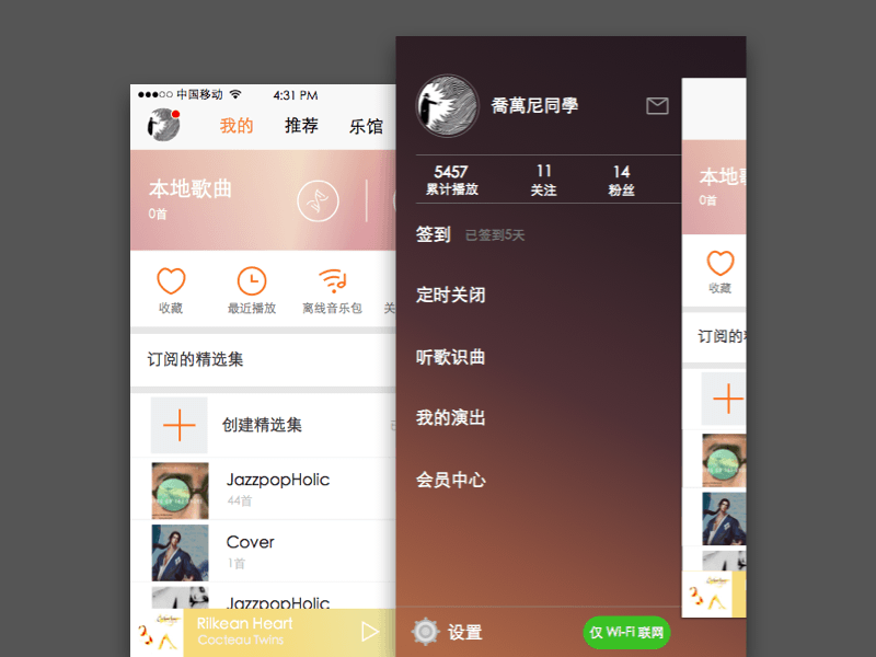 Xiami Music Player
