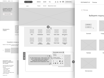 Wireframe of Site Builder